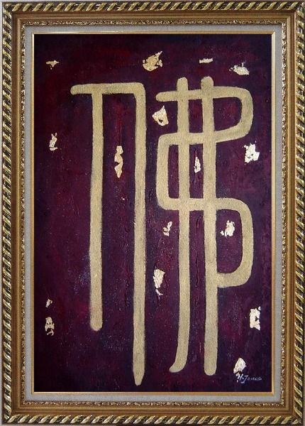 Framed Buddha Oil Painting Nonobjective Religion Modern Exquisite Gold Wood Frame 42 x 30 Inches