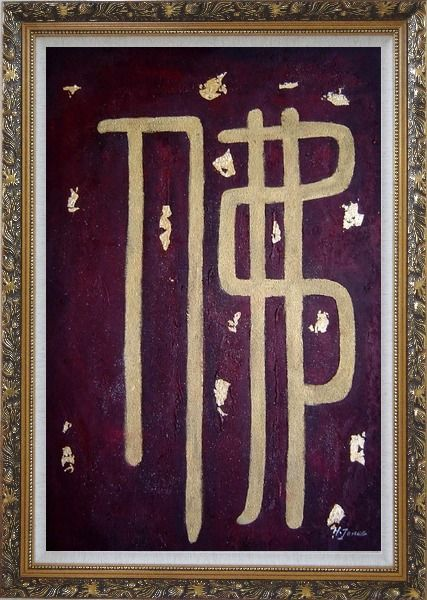 Framed Buddha Oil Painting Nonobjective Religion Modern Ornate Antique Dark Gold Wood Frame 42 x 30 Inches